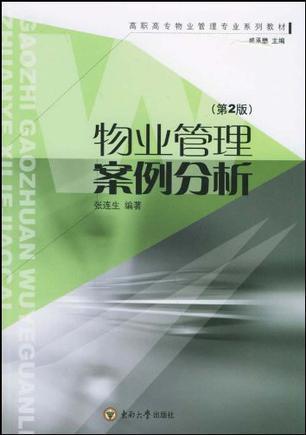 物业管理案例分析