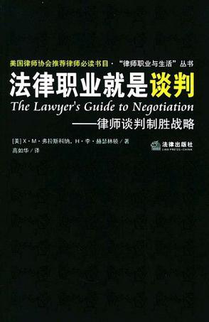法律职业就是谈判