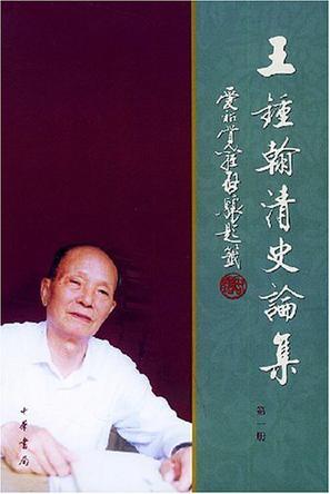 王锺翰清史论集(全四册)