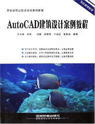 AutoCAD建筑设计案例教程