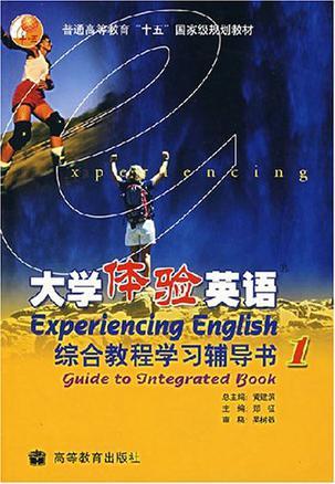 大学体验英语综合教程学习辅导书。1