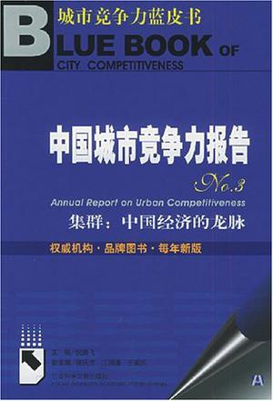 中国城市竞争力报告NO.3