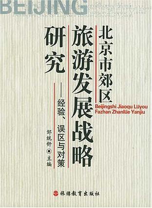 北京市郊区旅游发展战略研究