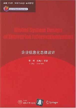 企业信息化总体设计