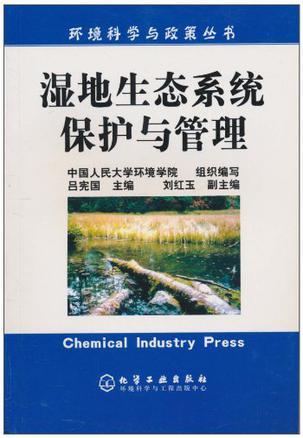 湿地生态系统保护与管理