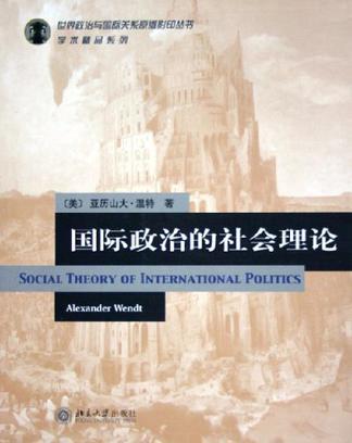 国际政治的社会理论