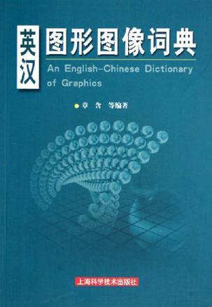 英汉图形图像词典