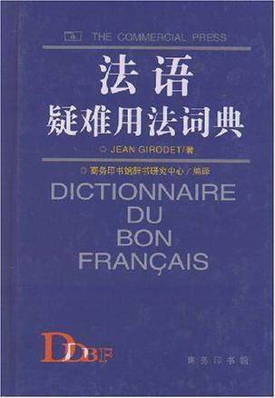 法语疑难用法词典