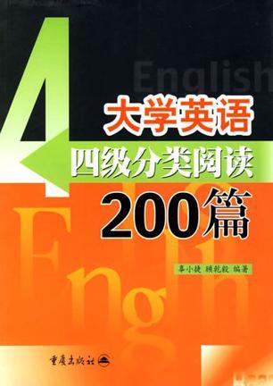 大学英语四级分类阅读200篇