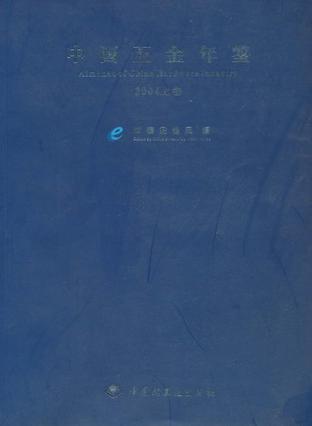 中国五金年鉴2004上卷(中英文对照)