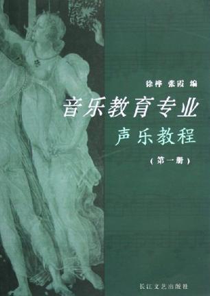 音乐教育专业声乐教程(共2册)