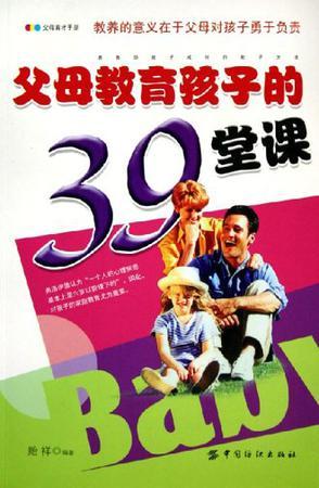 父母教育孩子的39堂课