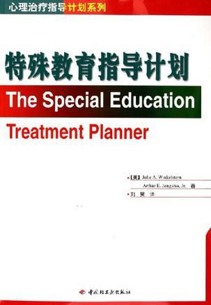 特殊教育指导计划