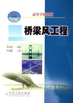 桥梁风工程