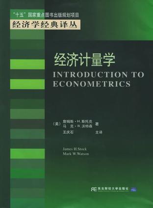 经济计量学