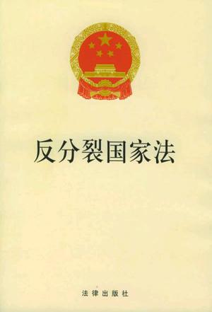 《反分裂國家法》txt,chm,pdf,epub,mobi電子書下載