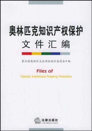 奥林匹克知识产权保护文件汇编