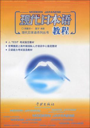 现代日本语教程