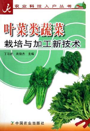 叶菜类蔬菜栽培与加工新技术
