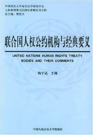 联合国人权公约机构与经典要义
