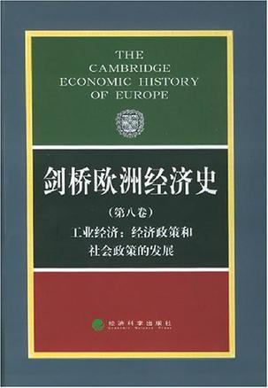 剑桥欧洲经济史(第八卷)