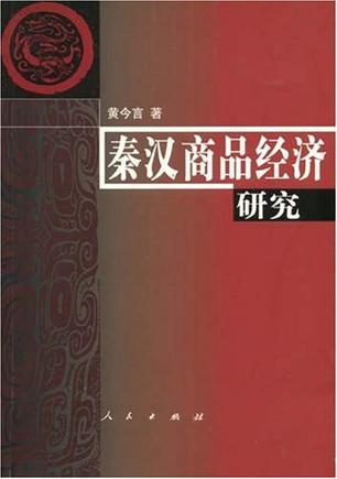 秦汉商品经济研究