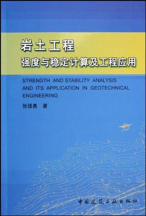 岩土工程强度与稳定计算及工程应用