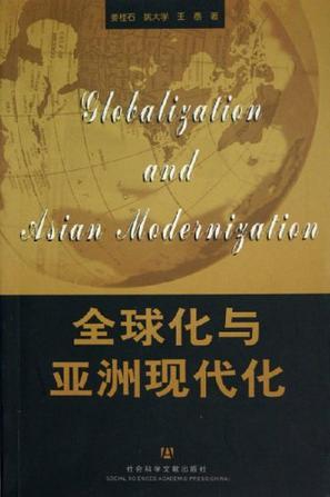 全球化与亚洲现代化