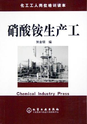 硝酸铵生产工