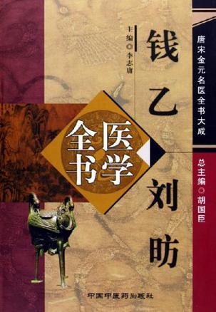 钱乙刘囗医学全书