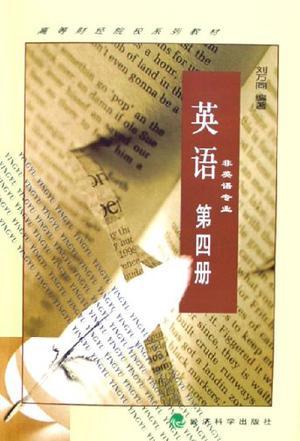 英语(第四册)非英语专业(高等财经院校系列教材)