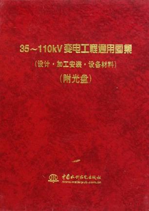 35~110kV变电工程通用图集