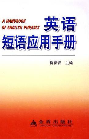 英语短语应用手册