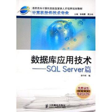数据库应用技术
