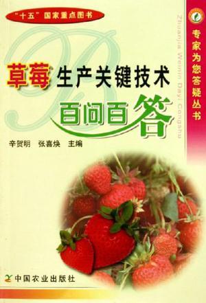 草莓生产关键技术百问百答