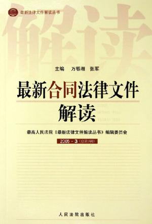 最新合同法律文件解读2005。3(总第3辑)