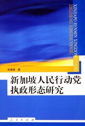 新加坡人民行动党执政形态研究
