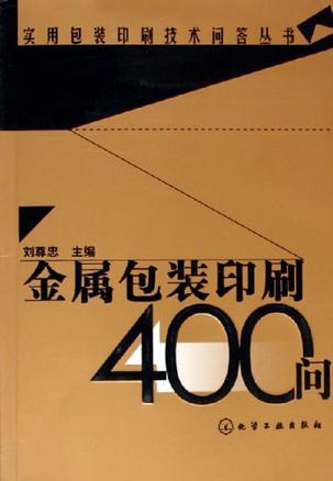 金属包装印刷400问