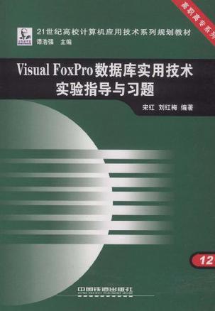 Visual FoxPro数据库实用技术实验指导与习题