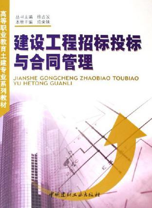 建设工程招标投标与合同管理