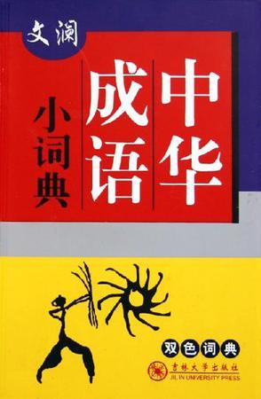 文澜中华成语小词典