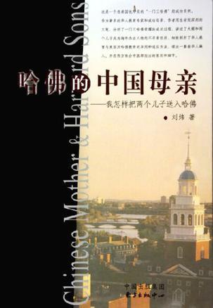 哈佛的中国母亲
