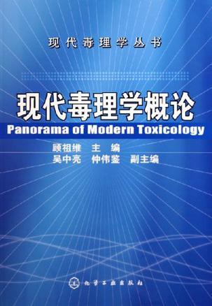 现代毒理学概论