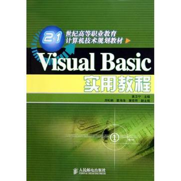 Visual Basic实用教程