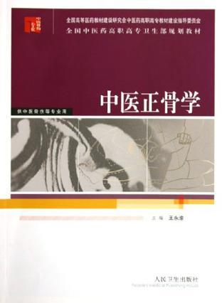 中医正骨学