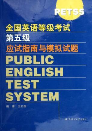 全国英语等级考试第五级