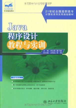 Java程序设计教程与实训