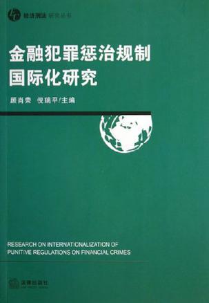 金融犯罪惩治规制国际化研究
