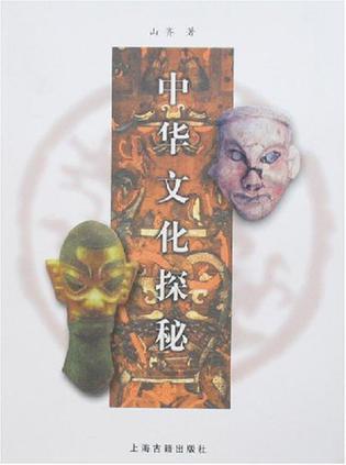 中华文化探秘