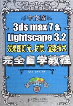 3ds max7&L1ghtscape3.2效果图灯光材质渲染技术完全自学教程